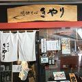 写真:きやり 神田明神前店