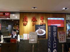 鼎泰豊 (南西店)