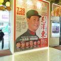 写真:サンビーム シアター (新光戲院)