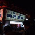 写真:阿亮麺線