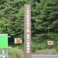 写真:東沢大橋