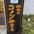 写真:コメダ珈琲店 甲子園駅前店