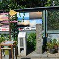 写真:木喰上人行場跡