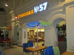 スタローヴァヤ No.57