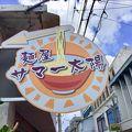 写真:麺屋 サマー太陽