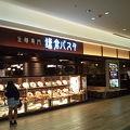 写真:鎌倉パスタ 千葉県プレナ幕張店
