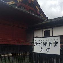寛永寺のお堂