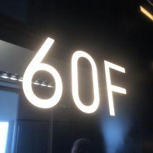 エレベーターで60階へ