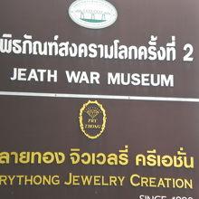 カンチャナブリのクウェー川鉄橋の近傍にJEATH博物館があります。