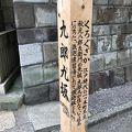 写真:九郎九坂
