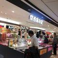 写真:バトンドール (Baton dor) 大阪国際空港(伊丹空港)店