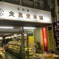 写真:金萬堂本舗 本社・工場