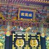 豪華絢爛な霊廟『瑞鳳殿』