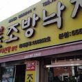 写真:釜山チョバンナッチ