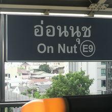 BTSオンヌット駅は、新興住宅地の中心となっているようです。