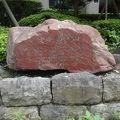 写真:淀橋浄水場趾の碑