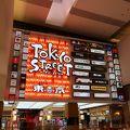写真:Tokyo Street