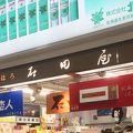 写真:石田屋 女満別空港店