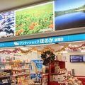 写真:アンテナショップ ほのか 空港店