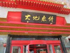 大地春餅店 (東北路店)