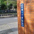 写真:伊東甲子太郎道場跡