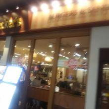 お店の中は意外と奥に広いので昼間でもスムーズにお店に入ることができます。