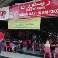 写真:Cikgu Nasi Ulam