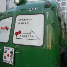 色も目立つし、渋谷らしい廃車電車の案内所