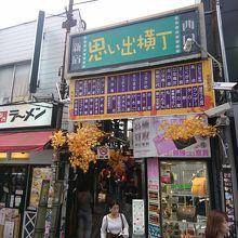 新宿西口の雑居商店街