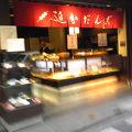 写真:追分だんご本舗 新宿本店