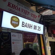 バインミー25 クチコミガイド フォートラベル banh mi 25 ハノイ