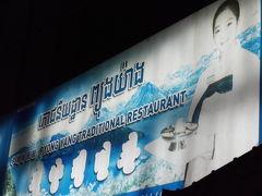 平壌冷麺館