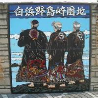 日本秘湯を守る会 〜白浜温泉 林景荘〜 その1