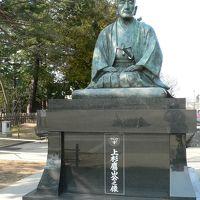 日本の旅 東北・中部地方を歩く 米沢が生んだ名君、上杉鷹山