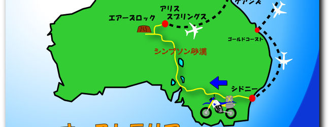 オーストラリアツーリング シドニー→エア...