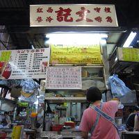 香港2★ホーカーに迷い込んで朝ごはん@海防道臨時熟食小販市場
