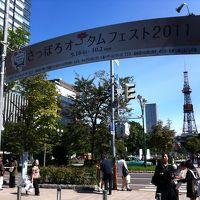 函館のんびりツアー&札幌オータムフェスト2011(5-6日目)