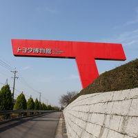 紅葉の名古屋周辺を巡りました�<トヨタ博物館・徳川博物館編>