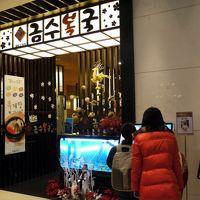 17.年末年始の釜山旅行 8食目 クムスポックッ新世界センタムシティー店の夕食