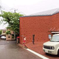ある雨の日 磯野家(長谷川町子美術館)訪問