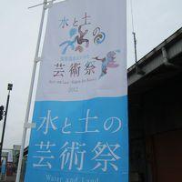 水と土の芸術祭&マリンピア日本海 in新潟!