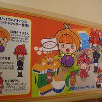 淡路島に玉ねぎを買いに行く旅(2012.9.8)