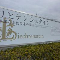 高知県立美術館 2012年度は特別展が面白い!!�「リヒテンシュタイン展 華麗なる侯爵家の秘宝」