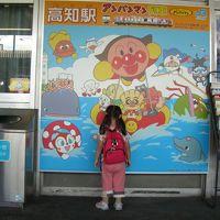 弾丸1泊2日アンパンマンに会いたくて!! アンパンマンミュージアム高知 編 (2006年9月2日〜2006年9月3日)