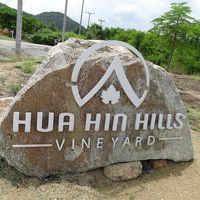 タイでリフレッシュ♪ホアヒン&バンコクへ ★Vol.3 ホアヒンヒルズ・ヴィンヤードへ★