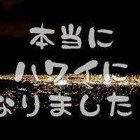 【4泊6日】一度は行きたい常夏のハワイ〜4日目(わがまま放題編)【女子旅】