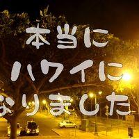 【4泊6日】一度は行きたい常夏のハワイ〜5日目(ラストスパート編)【女子旅】