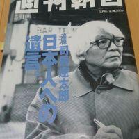菜の花忌の本日、5日前に訪れた司馬遼太郎記念館訪問記をアップします