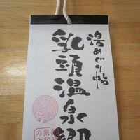秋田県 湯めぐり帖を使って乳頭温泉郷ウロウロ漫遊記