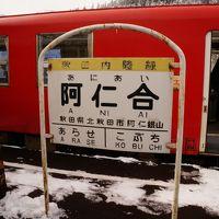 雪の秋田内陸鉄道(小ケ田→阿仁合→角館)